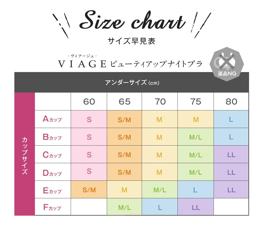 viageナイトブラサイズ表